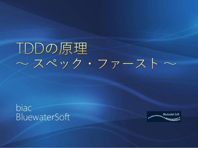 TDDの原理 ~ スペック・ファースト