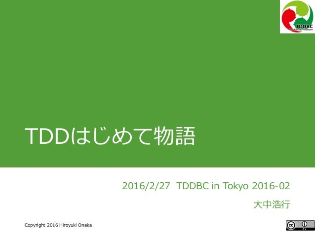 #ccc_r11 Copyright 2016 Hiroyuki Onaka TDDはじめて物語 2016/2/27 TDDBC in Tokyo 2016-02 大中浩行