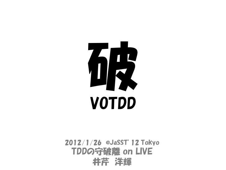 破VOTDD2012/1/26 @JaSST'12 Tokyo TDDの守破離 on LIVE     井芹 洋輝