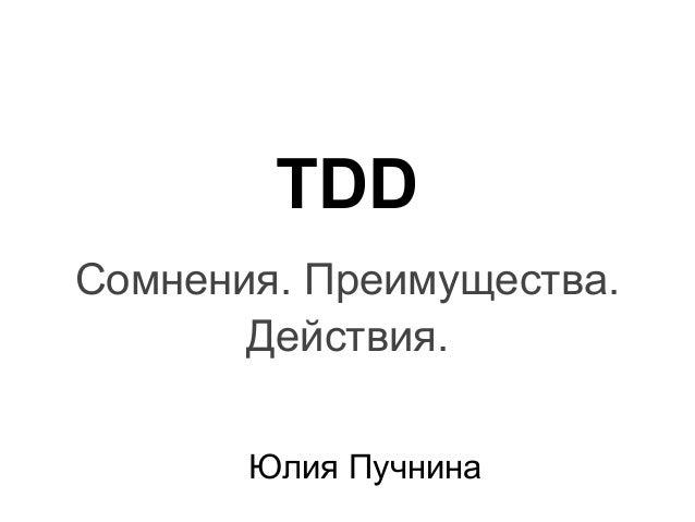 """""""TDD: Сомнения. Преимущества. Действия."""" от Юлии Пучниной"""