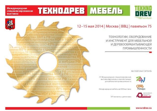 Td mebel prez-190214