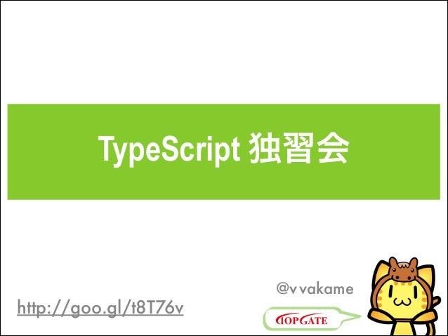 TypeScript 独習会  http://goo.gl/t8T76v  @v vakame
