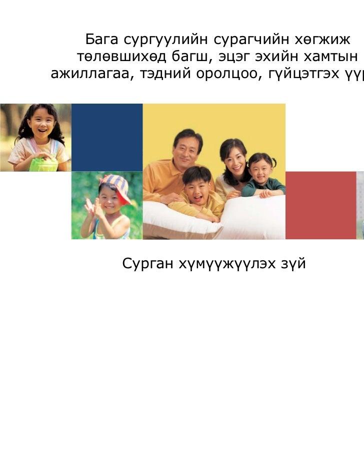 Бага сургуулийн сурагчийн хөгжиж   төлөвшихөд багш, эцэг эхийн хамтынажиллагаа, тэдний оролцоо, гүйцэтгэх үүрэг        Сур...