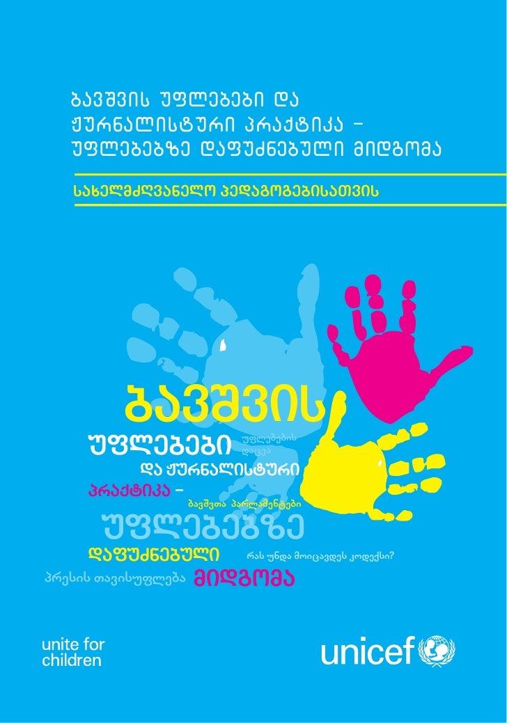 Teachers' manual - UNICEF Georgia