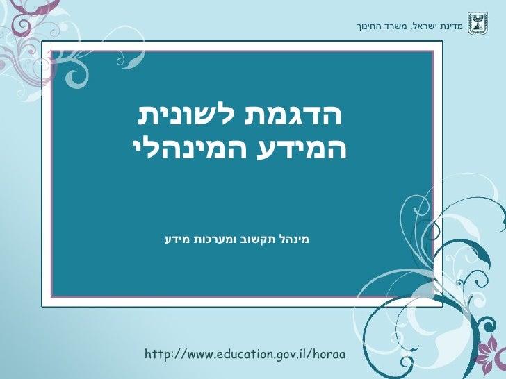 הדגמת לשונית המידע המינהלי מינהל תקשוב ומערכות מידע http://www.education.gov.il/horaa