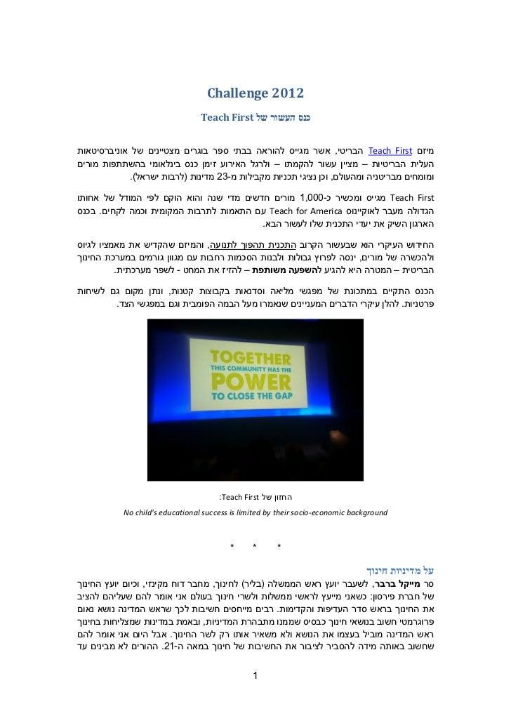 2102 Challenge                                 כנס העשור של Teach Firstמיזם  Teach Firstהבריטי, אשר מגייס להורא...