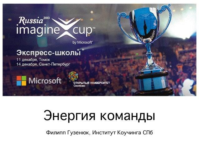Энергия командыФилипп Гузенюк, Институт Коучинга СПб