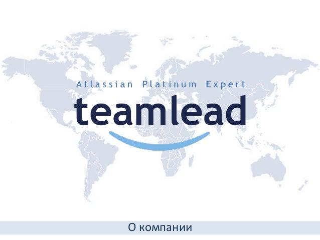 Teamlead - О нас