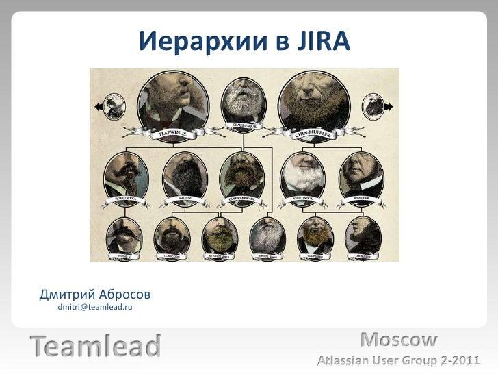 Иерархии в JIRA<br />Дмитрий Абросов<br />dmitri@teamlead.ru<br />Teamlead<br />Moscow<br />Atlassian User Group 2-2011<br />