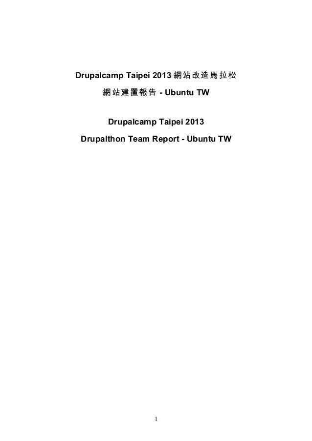 Drupalcamp Taipei 2013 網站改造馬拉松 網站建置報告 - Ubuntu TW Drupalcamp Taipei 2013 Drupalthon Team Report - Ubuntu TW 1