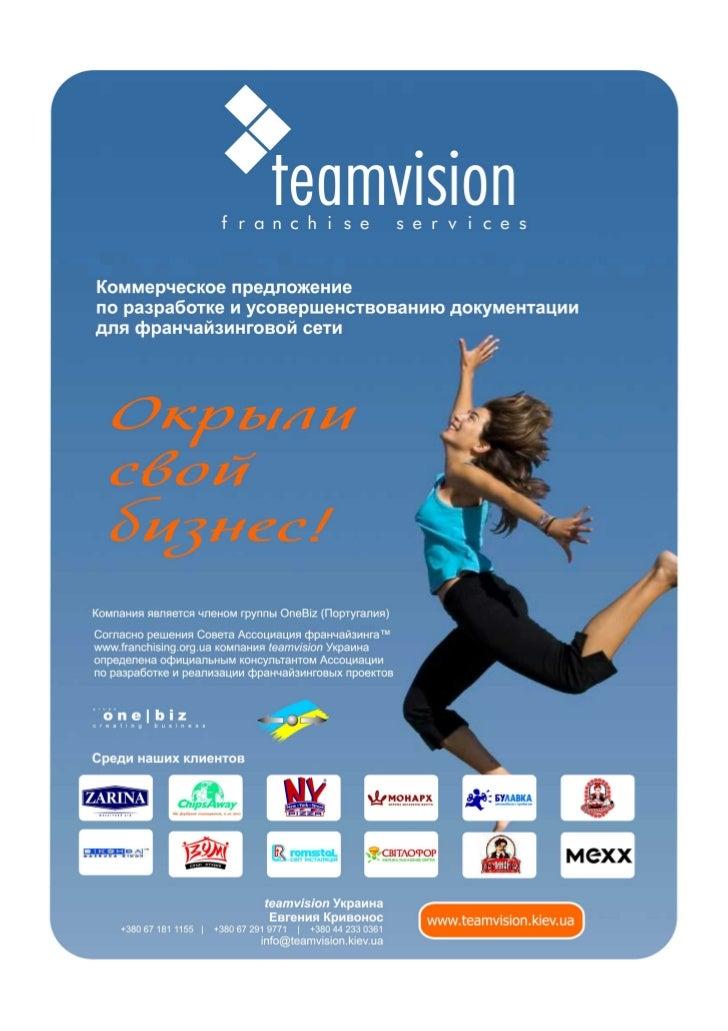 Teamvision   франчайзинговое консультирование