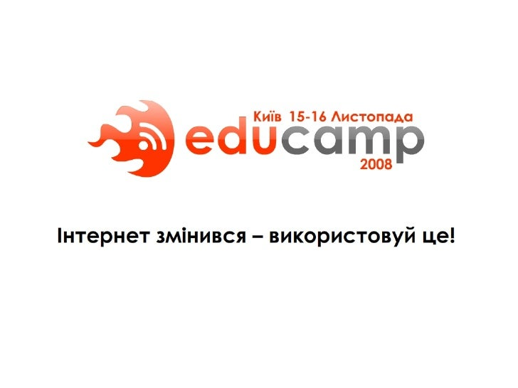 Announcement presentation for Educamp Kyiv 2008