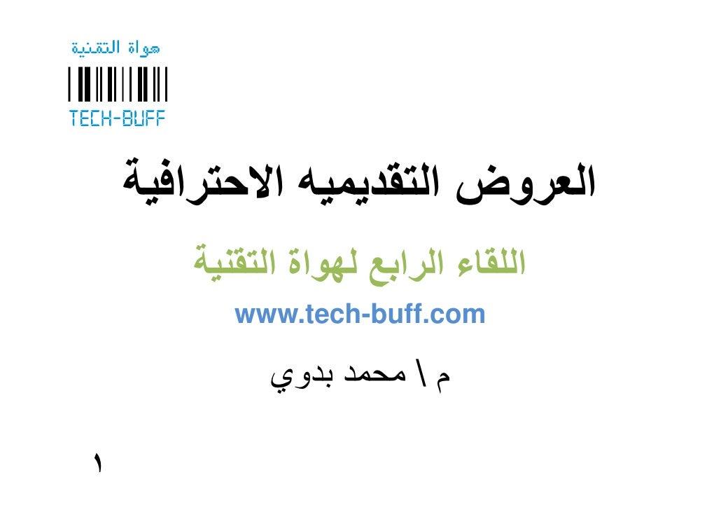 ا     ا          وض ا       ا           اة ا     ءا ا     ا         www.tech-buff.com            وي   ...