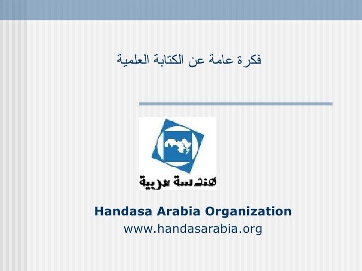 فكرة عامة عن الكتابة العلمية Handasa Arabia Organization www.handasarabia.org