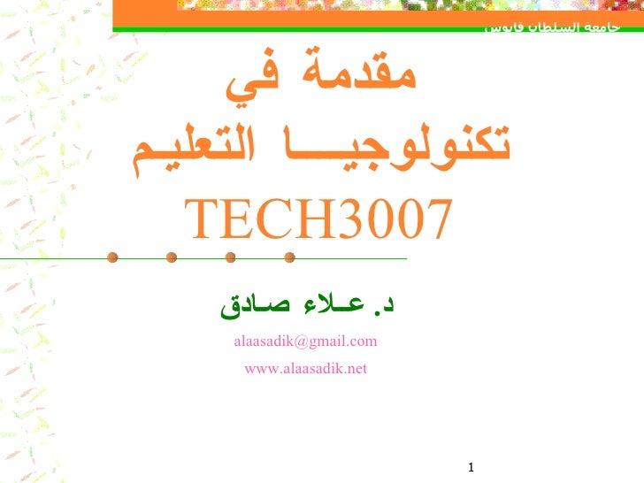 Tech3007 Summer