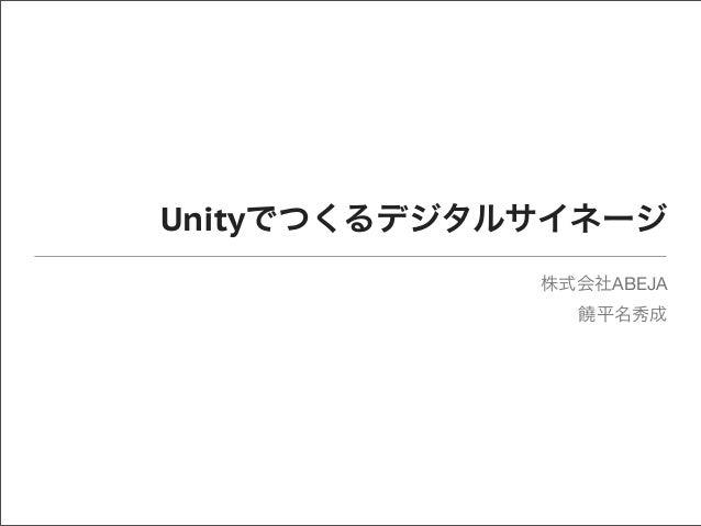 Unityでつくるデジタルサイネージ 株式会社ABEJA 饒平名秀成