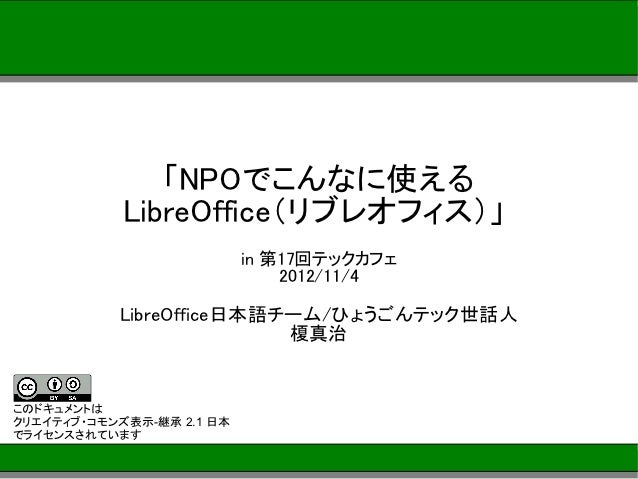 LibreOffice for NPO 20121104
