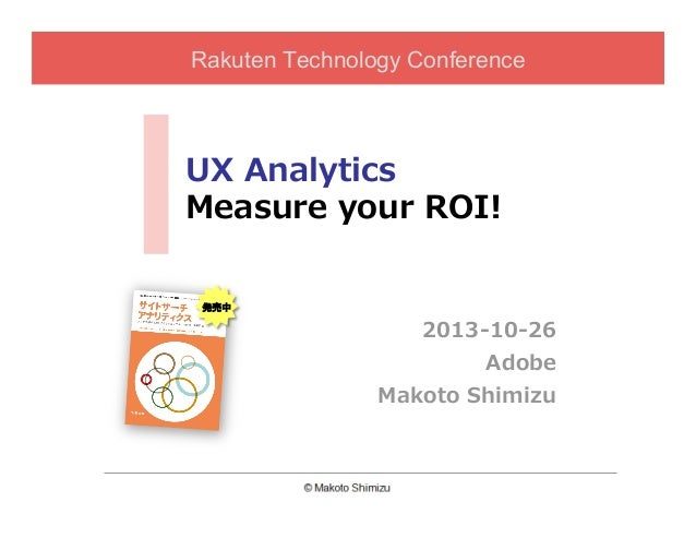 Rakuten Technology Conference  UX  Analytics Measure  your  ROI! 発売中	  2013-‐‑‒10-‐‑‒26 Adobe Makoto  Shimizu