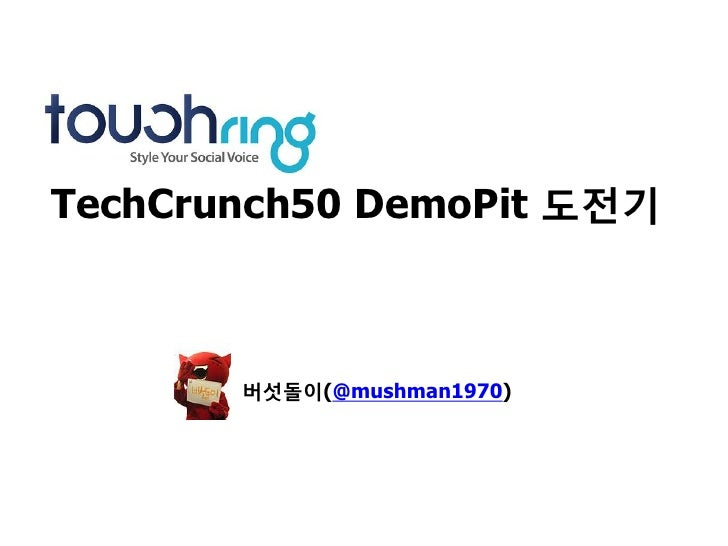 TechCrunch50 DemoPit 도전기           버섯돌이(@mushman1970)