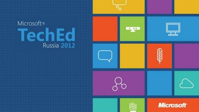 TechEd 2012 - Сценарии хранения и обработки данных в windows azure