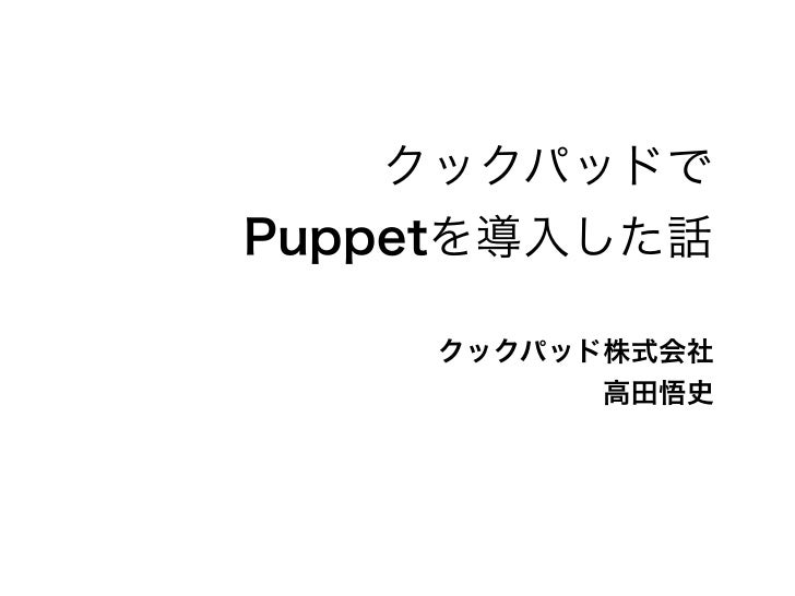 クックパッドでPuppetを導入した話