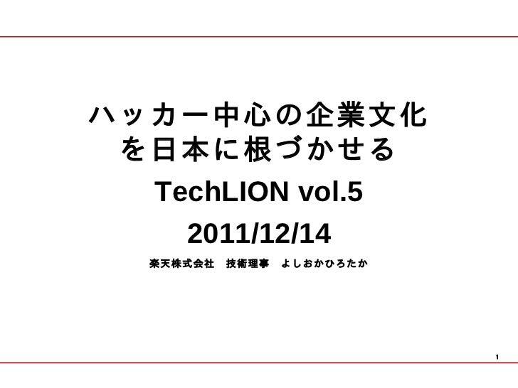 ハッカー中心の企業文化を日本で根付かせるには。TechLION vol.5 12/14/2011