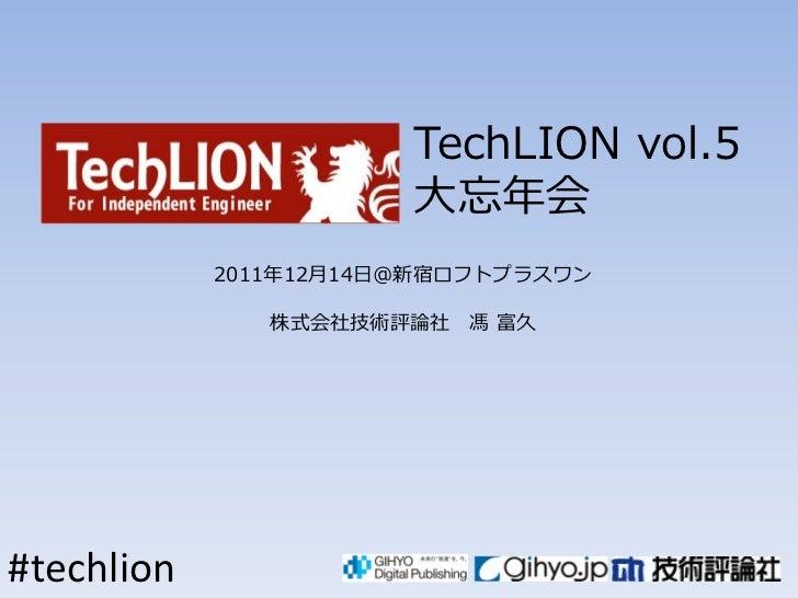 TechLION vol.5                       大忘年会            2011年12月14日@新宿ロフトプラスワン               株式会社技術評論社 馮 富久#techlion