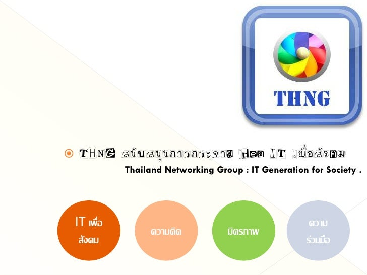     THNG สนับสนุนการกระจาย idea IT เพื่อสังคม                Thailand Networking Group : IT Generation for Society .     ...