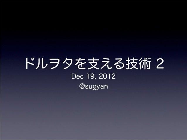 ドルヲタを支える技術 2    Dec 19, 2012      @sugyan
