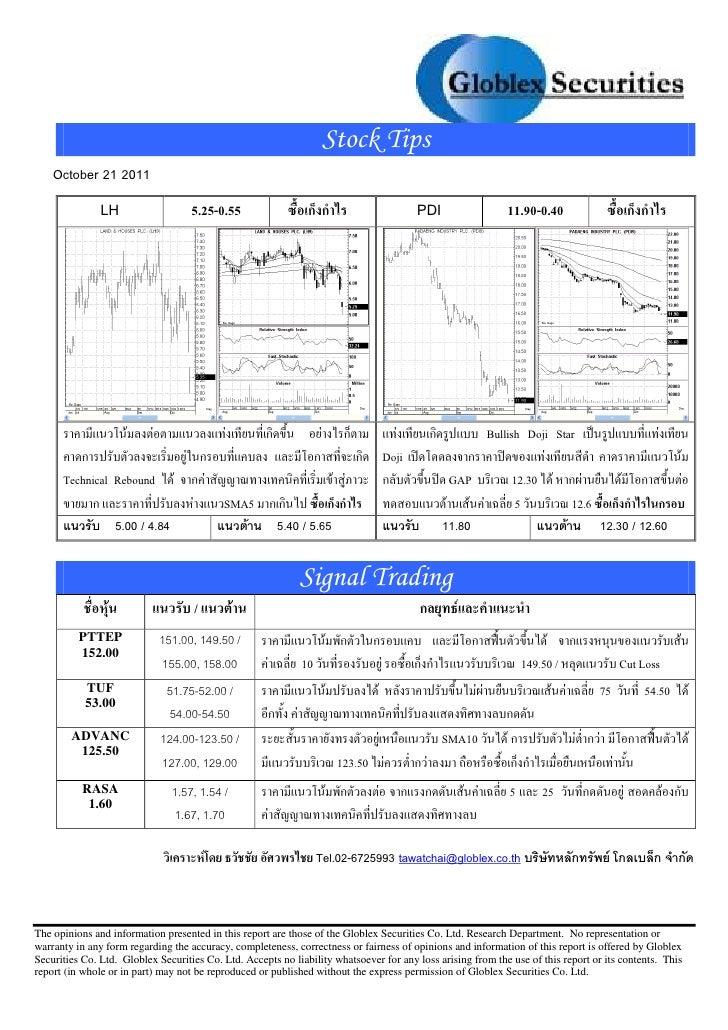 Stock Tips    October 21 2011               LH                    5.25-0.55                     กก                        ...
