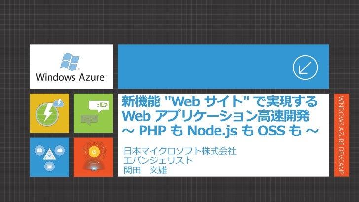 日本マイクロソフト株式会社エバンジェリスト関田 文雄