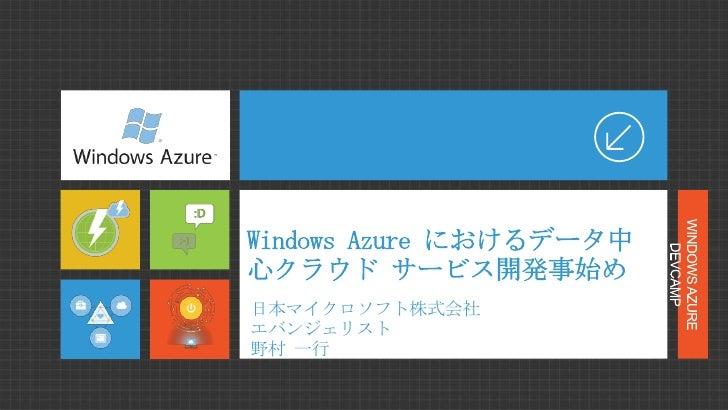 Technical session 3 windows azure におけるデータ中心クラウド サービス開発事始め