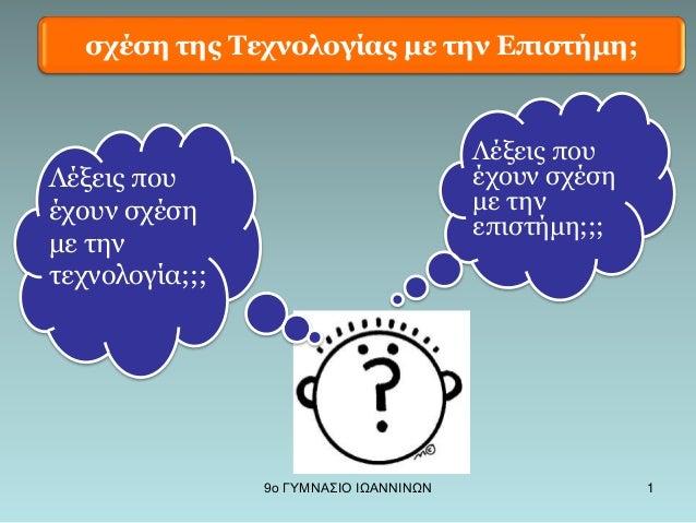1 Λέξεις που έχουν σχέση με την τεχνολογία;;; Λέξεις που έχουν σχέση με την επιστήμη;;; σχέση της Τεχνολογίας με την Επιστ...