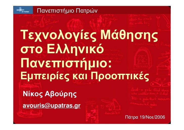 Τεχνολογίες Μάθησης στο Ελληνικό Πανεπιστήμιο