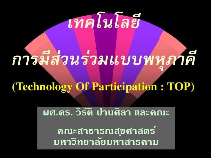 Technology Of Participation(Top)