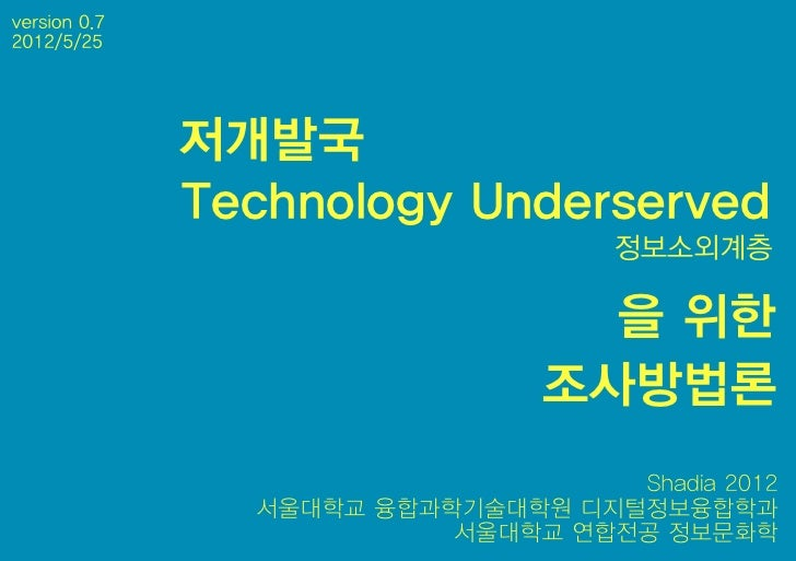 저개발국 Technology underserved를 위한 조사방법론 (서울대학교 shadia2012)