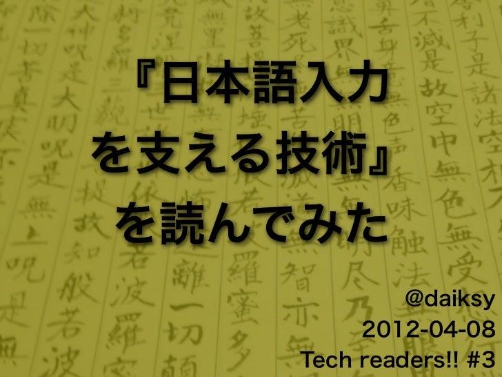 『日本語入力を支える技術』 を読んでみた             @daiksy         2012-04-08    Tech readers!! #3