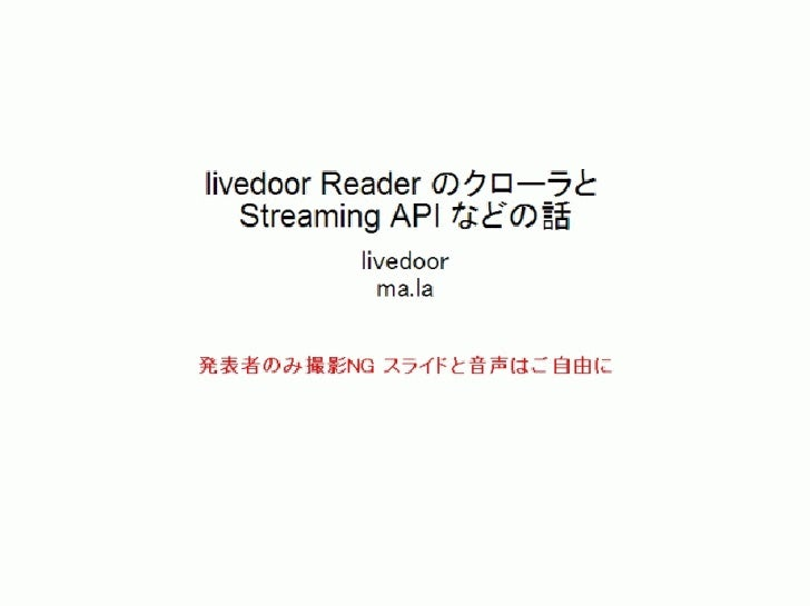 livedoor ReaderのクローラとStreaming APIなどの話
