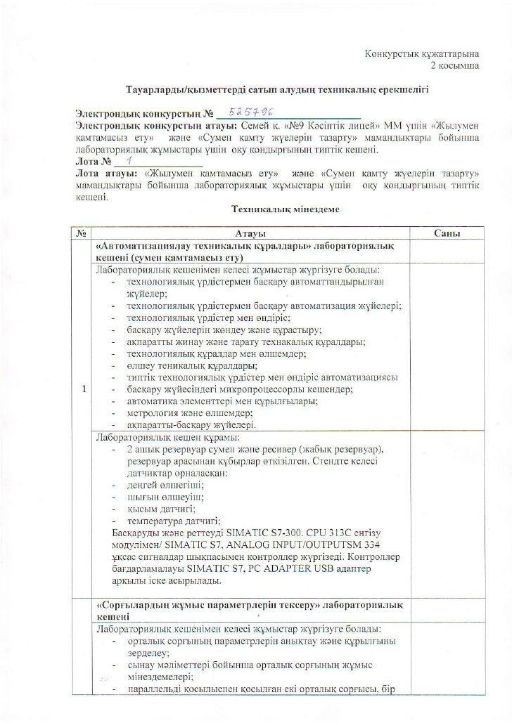 Техническая спецификация на комплект учебного оборудования