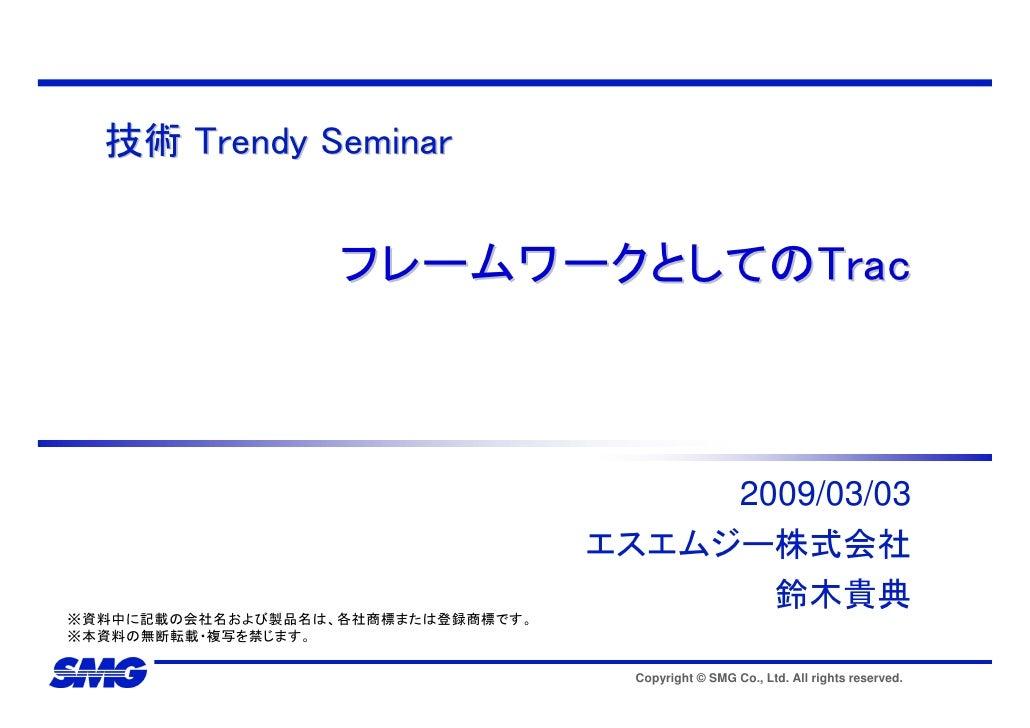技術 Trendy Seminar                      フレームワークとしてのTrac                                             2009/03/03             ...