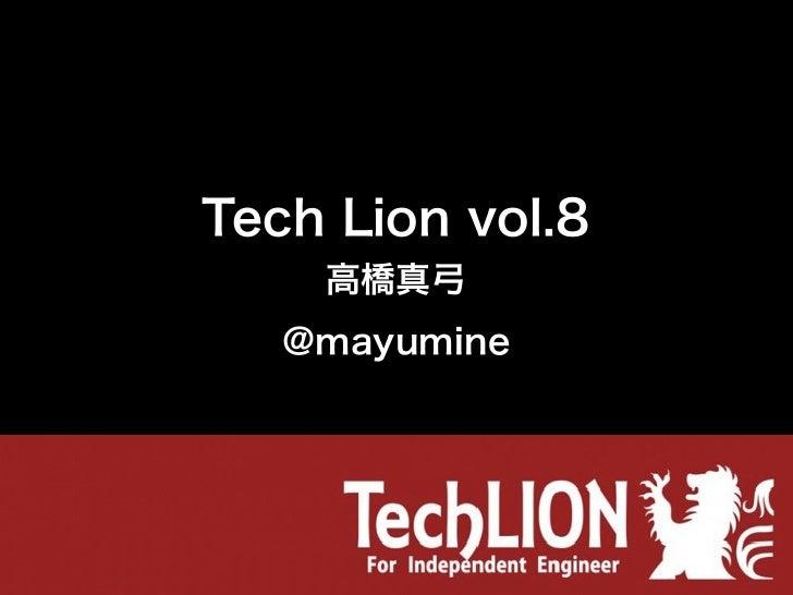 Tech Lion vol.8    高橋真弓   @mayumine
