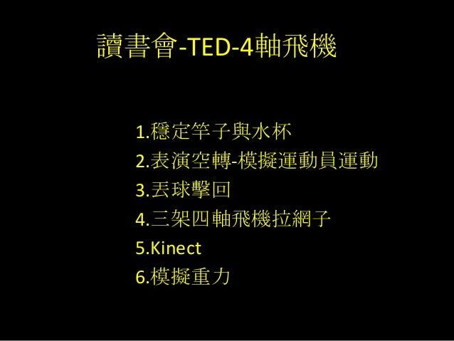 讀書會-TED-4軸飛機 1.穩定竿子與水杯 2.表演空轉-模擬運動員運動 3.丟球擊回 4.三架四軸飛機拉網子 5.Kinect 6.模擬重力