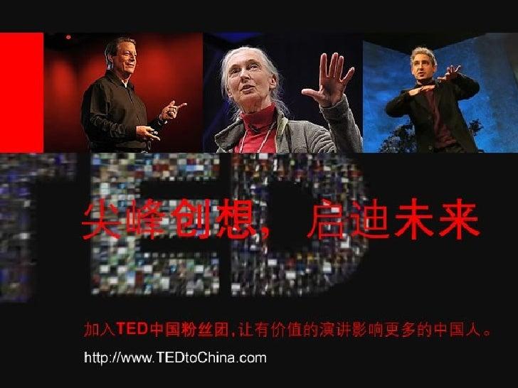 TEDtoChina.com