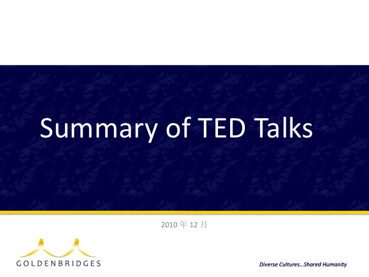 Summary of TED Talks 2010 年 12 月