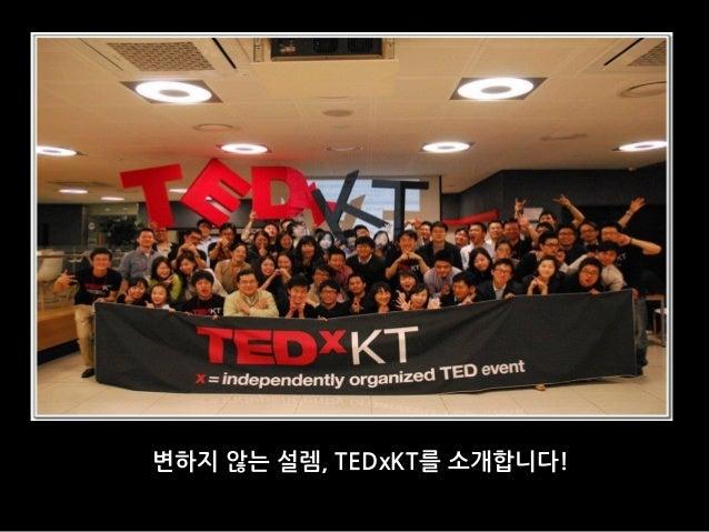 변하지 않는 설렘, TEDxKT를 소개합니다!