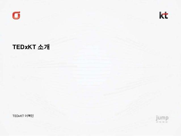 작성 일시_작성 부서_작성자 명 TEDxKT 소개 TEDxKT 어복민