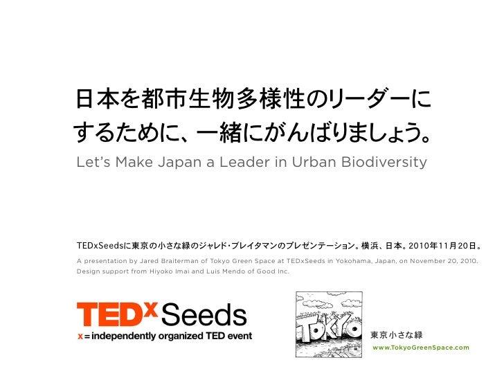 Let's Make Japan a Leader in Urban BiodiversityA presentation by Jared Braiterman of Tokyo Green Space at TEDxSeeds in Yok...