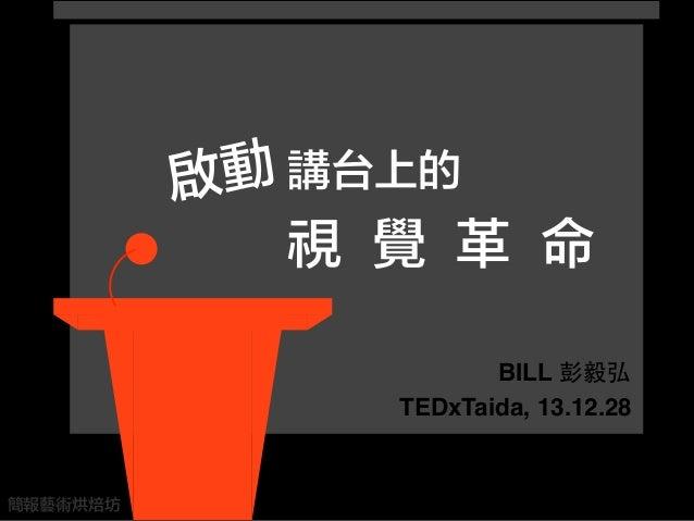 BILL TEDxTaida, 13.12.28