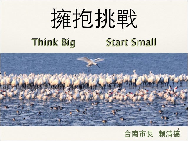 TEDxTainan 2013 賴清德:Think Big,Start Small