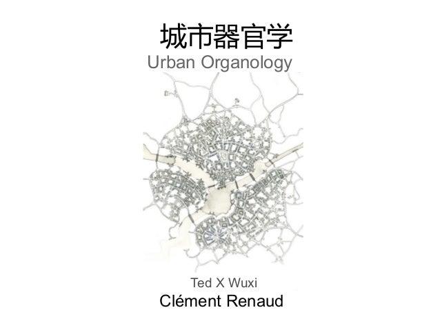 Tedx无锡 - 市区器官学 - Urban Organology